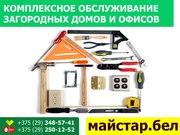 Комплексное обслуживание домов и офисов Минск