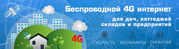 Высокоскоростной Беспроводной 3G,  4G LTE Интернет